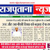 Rajputana News daily epaper 12 September 2020 Newspaper