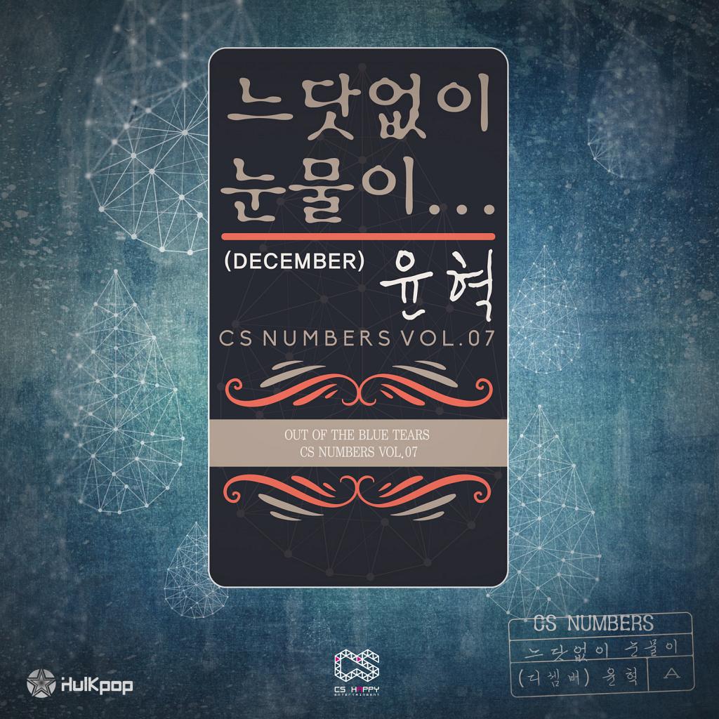 Yoon Hyuk (December) – CS NUMBERS Vol. 7 – EP