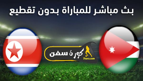 موعد مباراة كوريا الشمالية والأردن بث مباشر بتاريخ 10-01-2020 كأس آسيا تحت 23 سنة