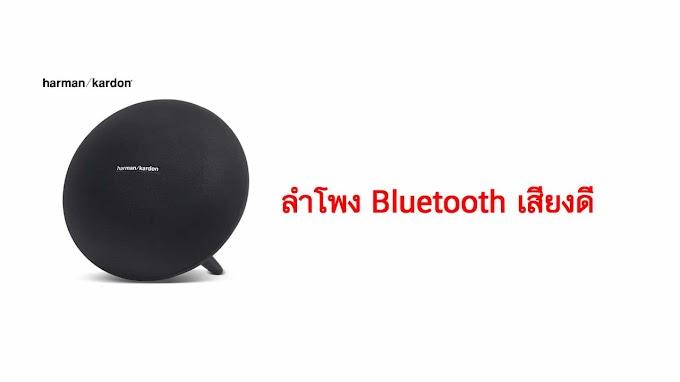 แนะนำ ลำโพง Bluetooth เสียงดี