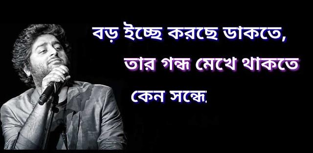 bojhena shey bojhena lyrics by arijit singh