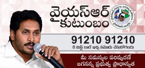 ysrcp-toll-free-number
