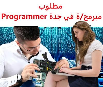 وظائف السعودية مطلوب مبرمج/ة في جدة Programmer