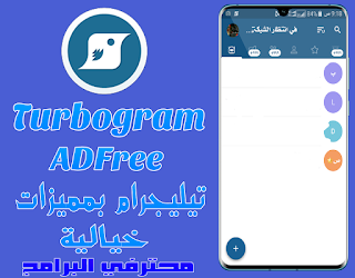[تحديث] تطبيق Turbogram v5.11.8 AdFree نسخة تيليجرام معدلة لفتح حساب ثاني وبمميزات خيالية بدون إعلانات