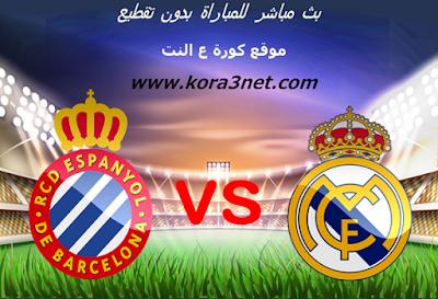 موعد مباراة ريال مدريد واسبانيول اليوم 7-12-2019 الدورى الاسبانى