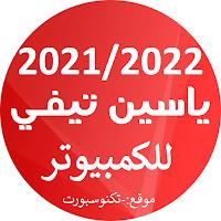 تحميل برنامج ياسين تي في للكمبيوتر 2021