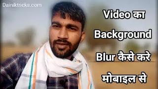 मोबाइल से वीडियो का बैकग्राउंड ब्लर (Blur) कैसे करे ?
