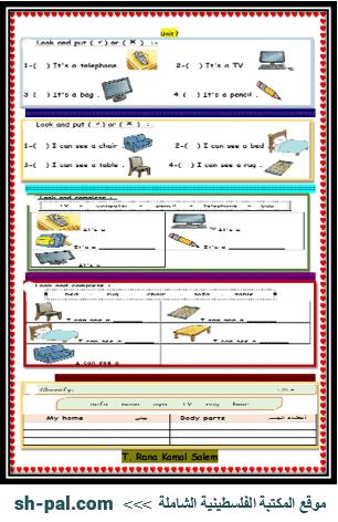 ورقة عمل في الوحدة السابعة من مادة اللغة الانجليزية للصف الثاني الفصل الأول