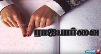 World Braille day 03-01-2018 News 7 Tamil