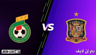 مشاهدة مباراة اسبانيا وليتوانيا بث مباشر اليوم بتاريخ 08-06-2021 في مباراة ودية