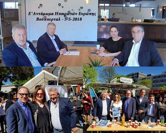 Στο «Ε' Αντάμωμα Ηπειρωτών Ευρώπης» συμμετείχε ο Πρόεδρος της Π.Ε.Δ. Ηπείρου και Δήμαρχος Ηγουμενίτσας κ. Ιωάννης Λώλος