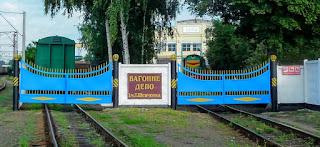 Смела. Станция им. Т. Шевченко. Железнодорожное депо