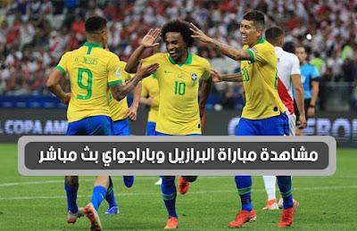 مشاهدة مباراة البرازيل وباراجواي