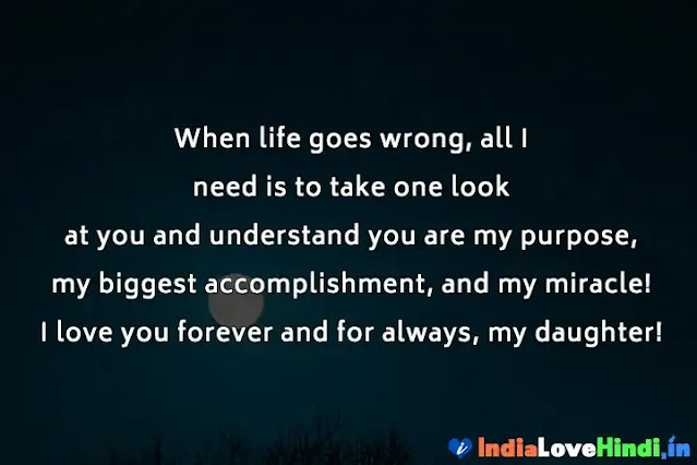 good night quotes for daughter