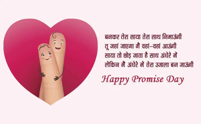 Best Happy Promise Day Messages & Images