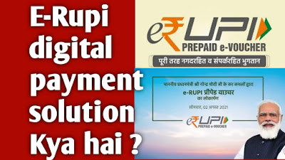 hat is E-Rupi digital payment Solution in Hindi, E-voucher