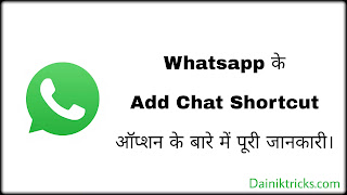 Whatsapp Add Chat Shortcut ऑप्शन के बारे में पूरी जानकारी।