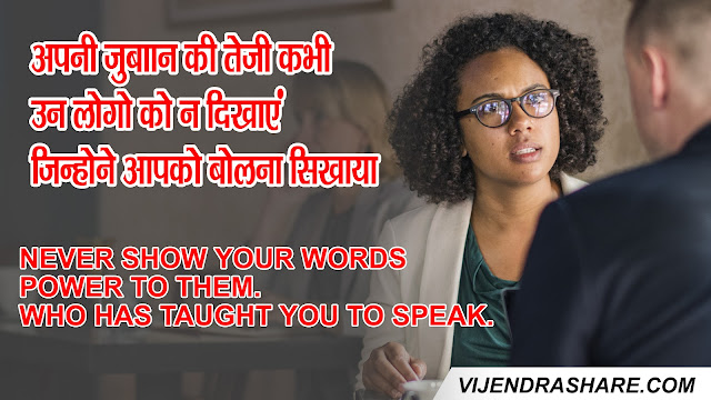 never show your words power to them. who has taught you to speak.