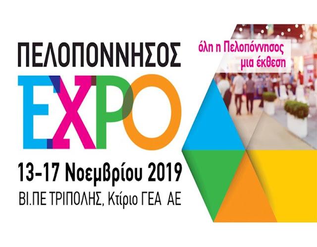 """""""Πελοπόννησος EXPO"""": Το αναλυτικό πρόγραμμα"""