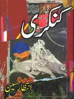 Kankari Short Stories By Intizar Hussain Pdf Download