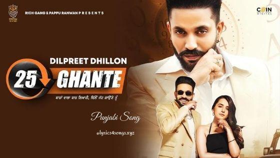25 GHANTE LYRICS - Dilpreet Dhillon | Punjabi Song | Lyrics4songs.xyz