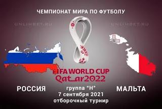 Россия – Мальта где СМОТРЕТЬ ОНЛАЙН БЕСПЛАТНО 7 СЕНТЯБРЯ 2021 (ПРЯМАЯ ТРАНСЛЯЦИЯ) в 21:45 МСК.