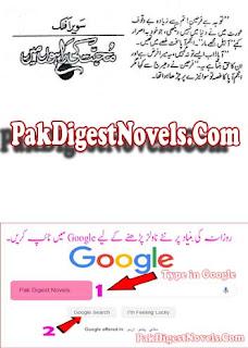 Mohabbat Ki Rahon Mein By Sawaira Falak Urdu Afsana Free Download Pdf