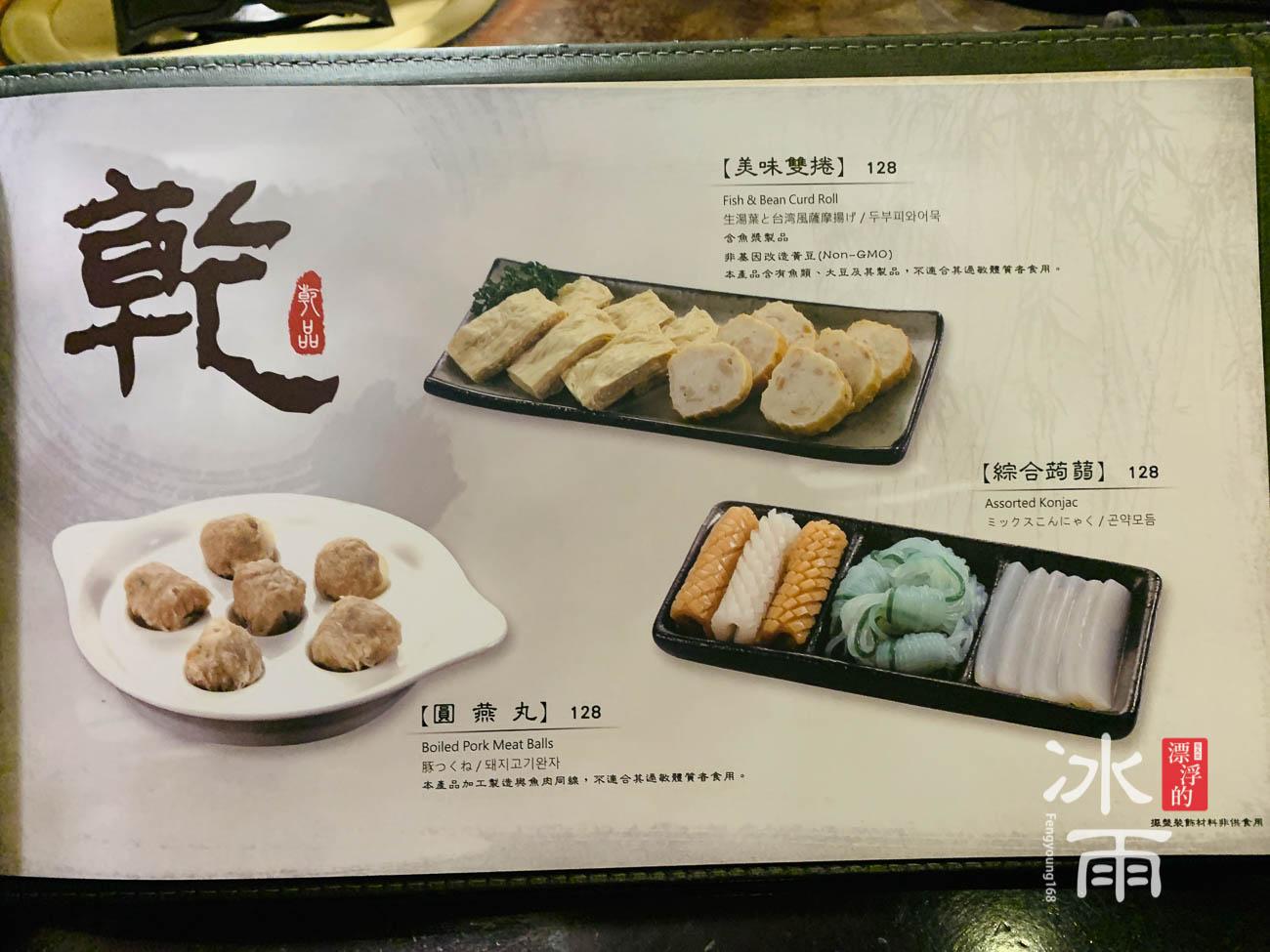 無老鍋|台北中山店|菜單