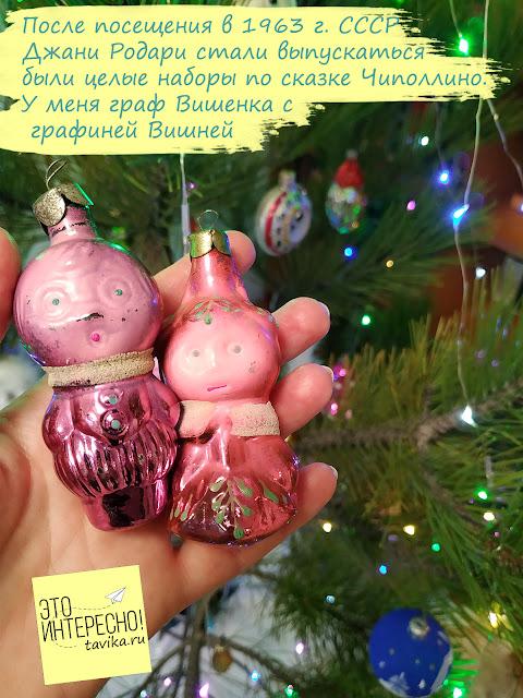 елочные игрушки из Чиполлино: Вишенка и вишня