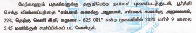 Madurai, Treasury Department Recruitment 2020 - Apply Now 2