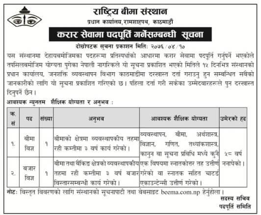 Rastriya Beema Sansthan Vacancy Notice for Beema Bigya and Bazar Bigya Positions.
