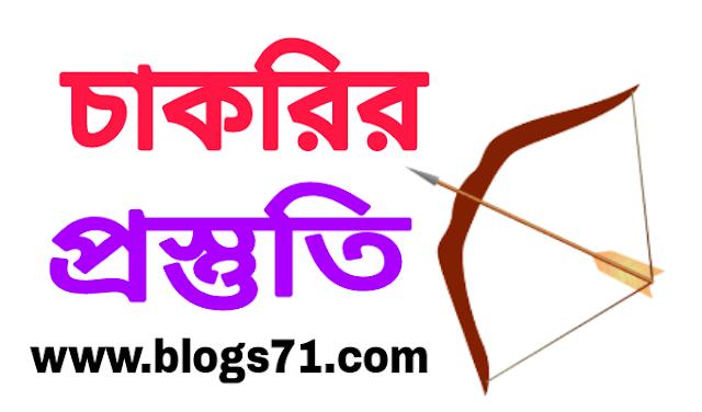 চাকরির পরীক্ষার Preparation এর জন্য ৯ টি সহজ টিপস- Blogs71.com