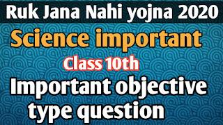 Ruk Jana Nahin  science Important question 2020 (रुक जाना नहीं योजना विज्ञान पेपर 2020.