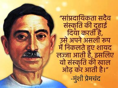 मुंशी प्रेमचन्द्र के प्रेरणादायक सुविचार  Munshi Premchand Thoughts and Quotes