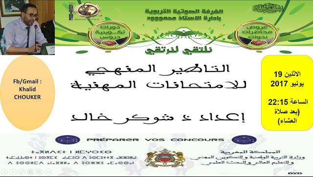 مداخلة تأطيرية للإمتحانات المهنية من تقديم الاستاذ خالد شوكر