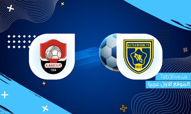 نتيجة مباراة التعاون والرائد اليوم 2021/09/17  الدوري السعودي