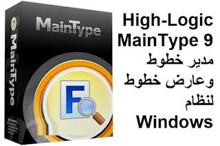 High-Logic MainType 9 مدير خطوط وعارض خطوط لنظام Windows
