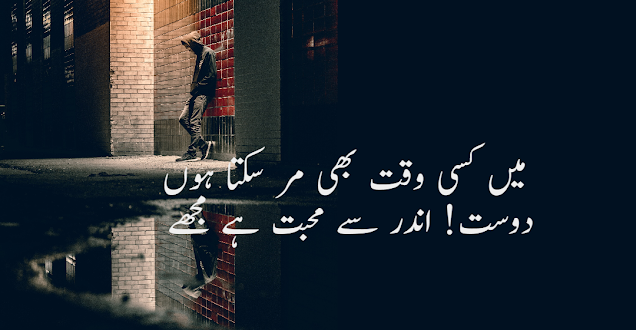 Mie kisi waqt bhi mar sakta hon Dost 2 lines urdu poetry - shayari in urdu