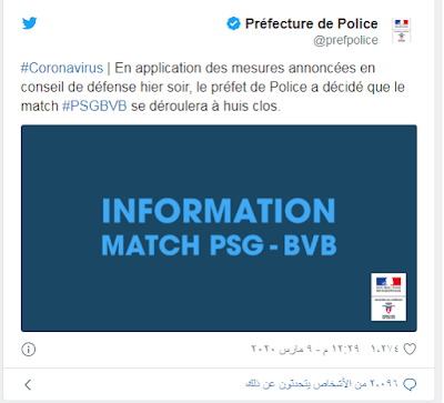 مباراة باريس سان جيرمان دورتموند بدون جمهور