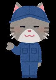 作業服を来た動物のキャラクター(猫)