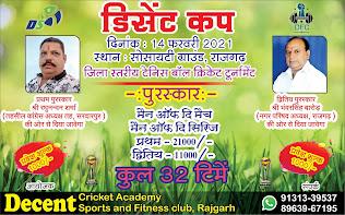 डिसेंट कप: जिला स्तरिय टेनिस बॉल क्रिकेट टूनार्मेंट 14 फरवरी को...