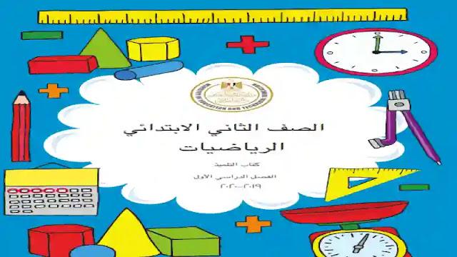كتاب المدرسة فى الرياضيات كاملا للصف الثاني الابتدائى الترم الاول 2021