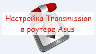 Не Download Master в роутере Asus или как установить Transmission