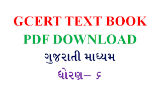 gujarati medium textbooks ,std 6  std 6 gujarati sem 1,  std 6 social science(semester 1 pdf),  std 6 gujarati sem 2 guide,  standard 6 gujarati semester 1 , std 6 social science semester 2 pdf  ,gujarati medium textbooks std 7 , std 6 gujarati sem 1 navneet