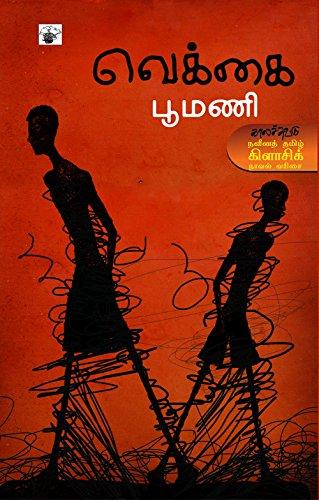Boy Baby Names In Tamil Pdf Free Download : names, tamil, download, Chhotahazri: