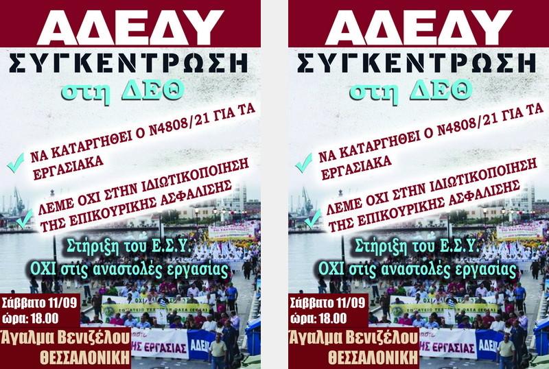 Κάλεσμα του Ν.Τ. ΑΔΕΔΥ Έβρου για συμμετοχή στο συλλαλητήριο στη Θεσσαλονίκη
