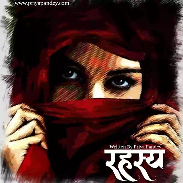 रहस्य Rahasya Hindi Poetry Written By Priya Pandey