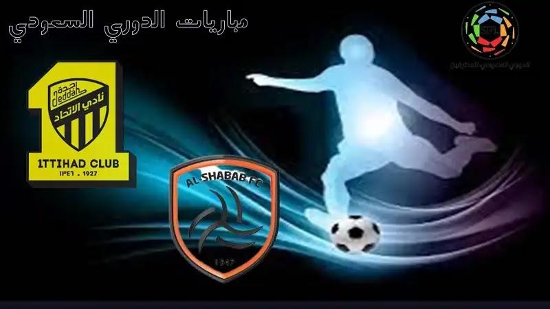 اهداف مباراة الاتحاد والشباب اليوم,مباريات الدوري السعودي