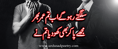 Sulagte Raho Gay Ab Tum Umar Bher