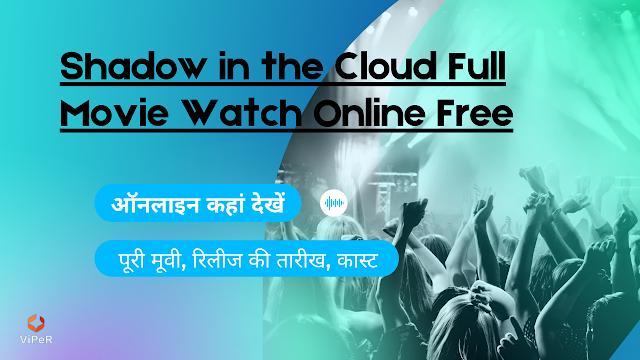 Shadow in the Cloud Full Movie Watch Online Free, ऑनलाइन कहां देखें Shadow in the Cloud पूरी मूवी, रिलीज की तारीख, कास्ट